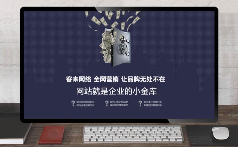 【网络推广方案】企业网站推广方案怎么推好-蓝天使网络