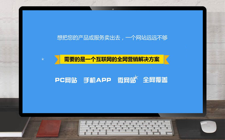 【网络推广方案】企业网络推广方案-蓝天使网络