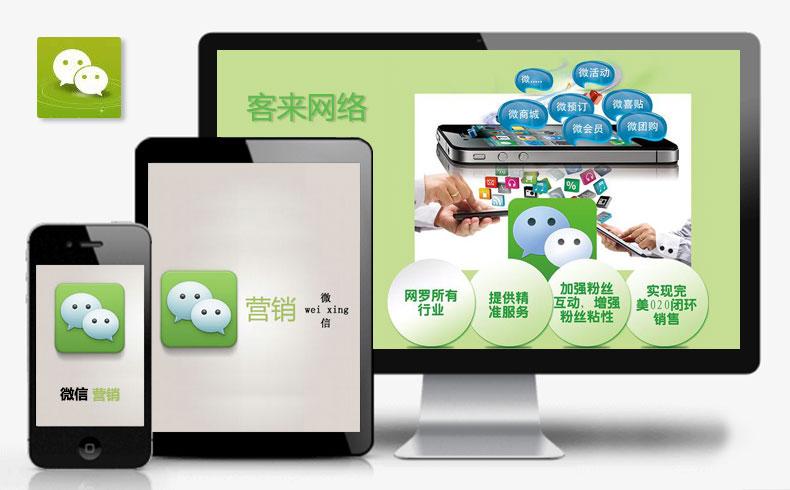 【微信营销】微信营销是做什么的如何做好-蓝天使网络