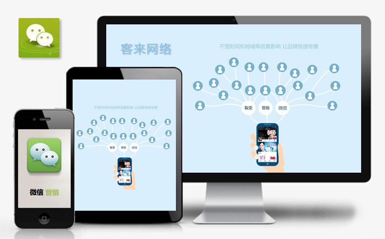【微信营销】微信营销对企业的价值-蓝天使网络