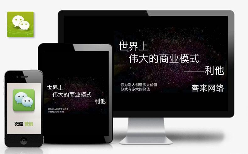 【微信营销】微信营销技巧话术大全-蓝天使网络