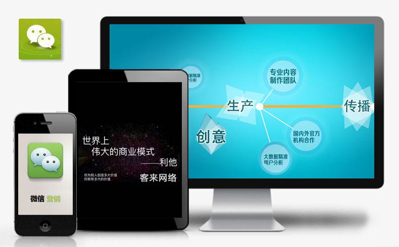 【微信营销】微信营销怎么做推广-蓝天使网络