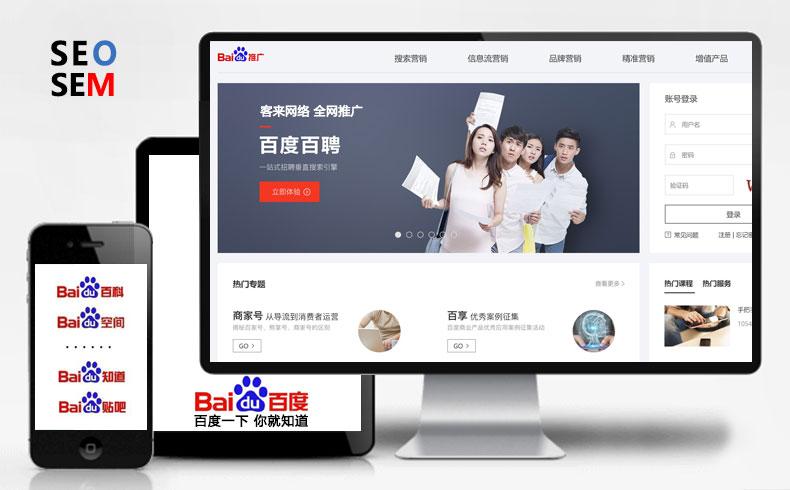 【百度推广】百度推广网站怎么操作-蓝天使网络
